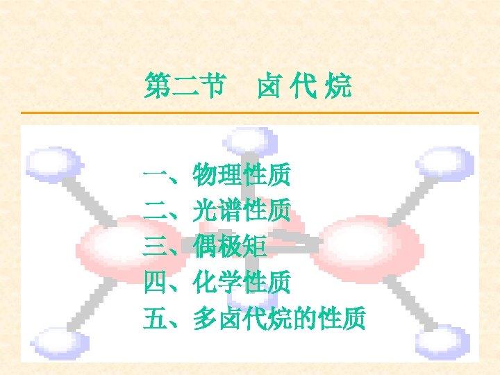 第二节 卤 代 烷 一、物理性质 二、光谱性质 三、偶极矩 四、化学性质 五、多卤代烷的性质