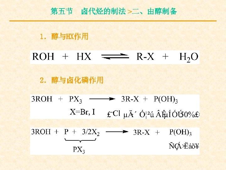 第五节 卤代烃的制法 >二、由醇制备 1.醇与HX作用 2.醇与卤化磷作用