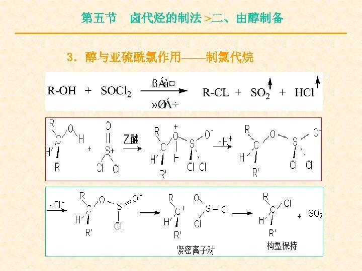 第五节 卤代烃的制法 >二、由醇制备 3.醇与亚硫酰氯作用——制氯代烷