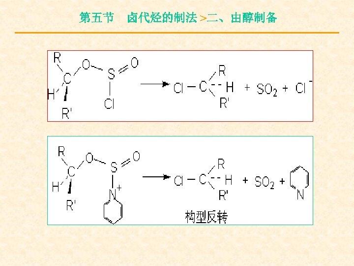 第五节 卤代烃的制法 >二、由醇制备