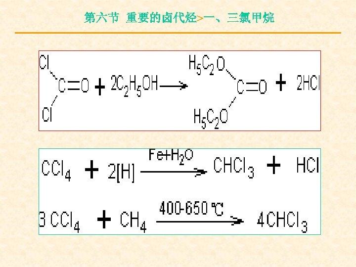 第六节 重要的卤代烃>一、三氯甲烷