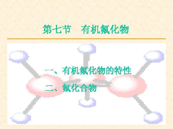 第七节 有机氟化物 一、有机氟化物的特性 二、氟化合物