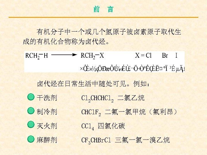 前 言 有机分子中一个或几个氢原子被卤素原子取代生 成的有机化合物称为卤代烃。 卤代烃在日常生活中随处可见。例如: 干洗剂 Cl 2 CHCHCl 2 二氯乙烷 制冷剂 CHCl. F