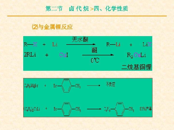 第二节 卤 代 烷 >四、化学性质 ⑵与金属锂反应