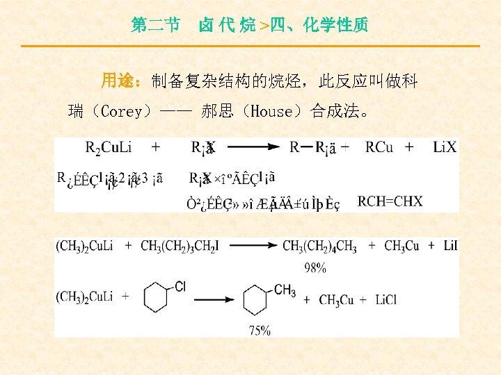 第二节 卤 代 烷 >四、化学性质 用途:制备复杂结构的烷烃,此反应叫做科 瑞(Corey)—— 郝思(House)合成法。