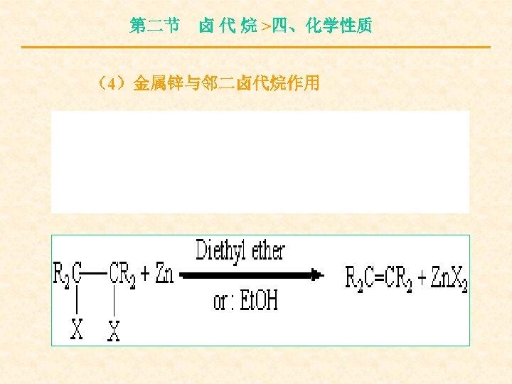 第二节 卤 代 烷 >四、化学性质 (4)金属锌与邻二卤代烷作用