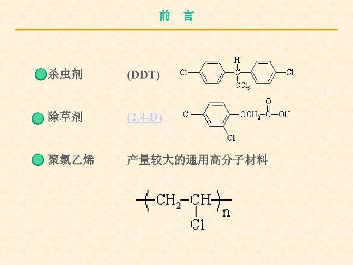 前 言 杀虫剂 (DDT) 除草剂 (2. 4 -D) 聚氯乙烯 产量较大的通用高分子材料