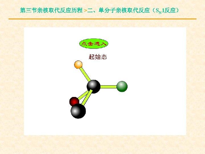 第三节亲核取代反应历程 >二、单分子亲核取代反应(SN 1反应)