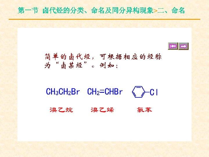 第一节 卤代烃的分类、命名及同分异构现象>二、命名