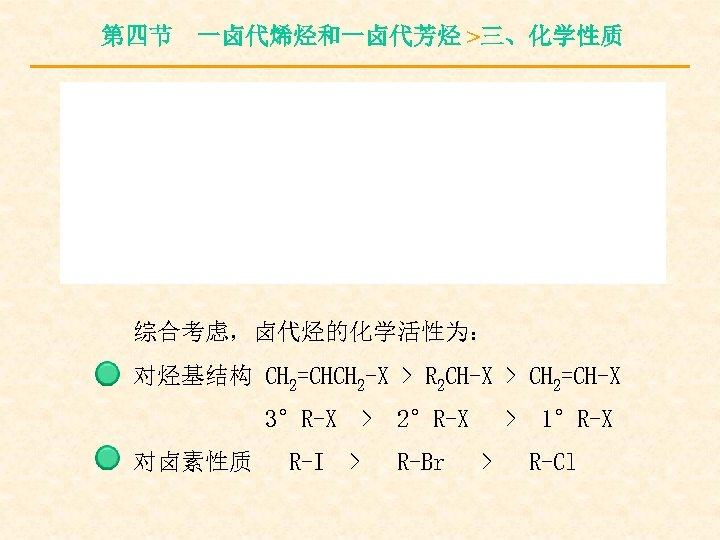 第四节 一卤代烯烃和一卤代芳烃 >三、化学性质 综合考虑,卤代烃的化学活性为: 对烃基结构 CH 2=CHCH 2 -X > R 2 CH-X >