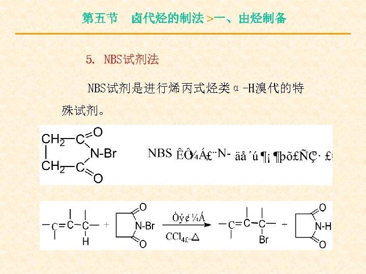 第五节 卤代烃的制法 >一、由烃制备 5. NBS试剂法 NBS试剂是进行烯丙式烃类α-H溴代的特 殊试剂。