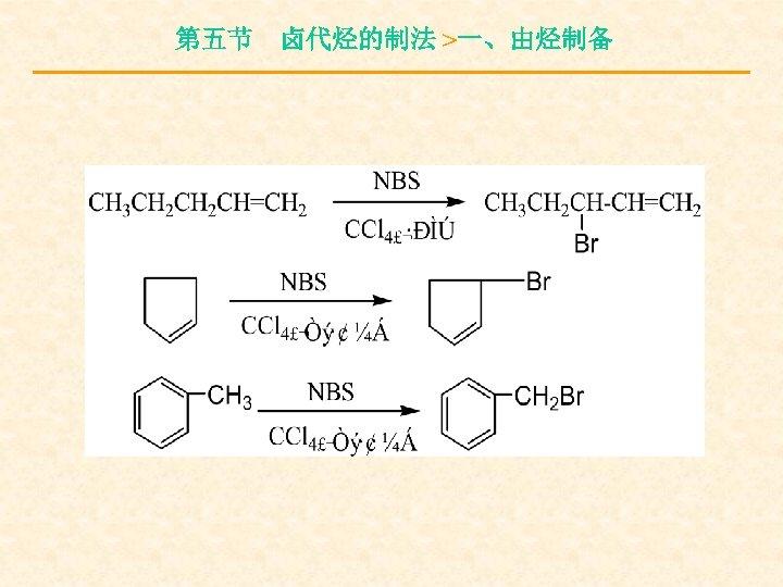 第五节 卤代烃的制法 >一、由烃制备