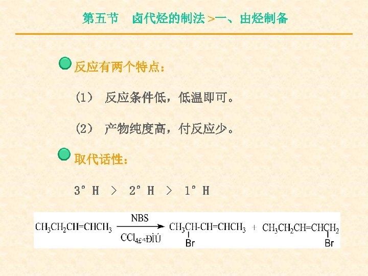 第五节 卤代烃的制法 >一、由烃制备 反应有两个特点: (1) 反应条件低,低温即可。 (2) 产物纯度高,付反应少。 取代话性: 3°H > 2°H > 1°H