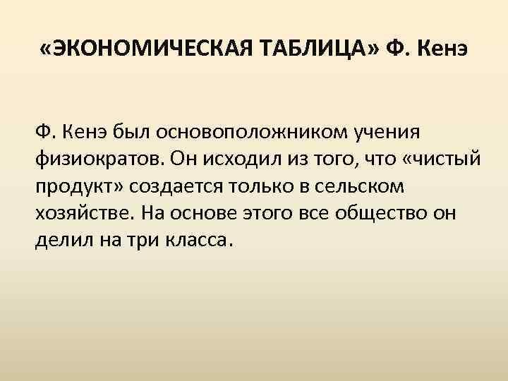 «ЭКОНОМИЧЕСКАЯ ТАБЛИЦА» Ф. Кенэ был основоположником учения физиократов. Он исходил из того, что