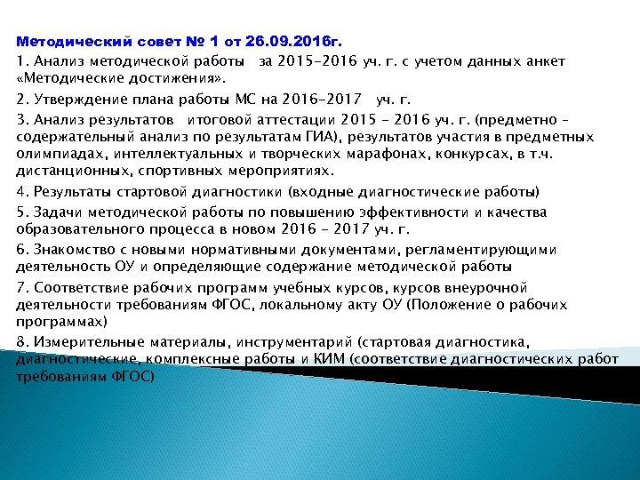 Методический совет № 1 от 26. 09. 2016 г. 1. Анализ методической работы за