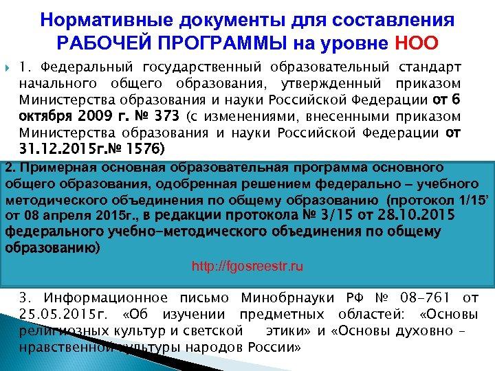 Нормативные документы для составления РАБОЧЕЙ ПРОГРАММЫ на уровне НОО 1. Федеральный государственный образовательный стандарт