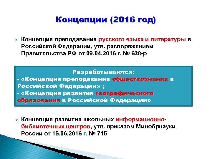 Концепции (2016 год) Концепция преподавания русского языка и литературы в Российской Федерации, утв. распоряжением