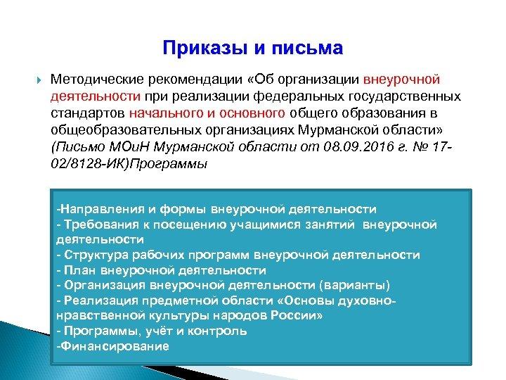 Приказы и письма Методические рекомендации «Об организации внеурочной деятельности при реализации федеральных государственных стандартов