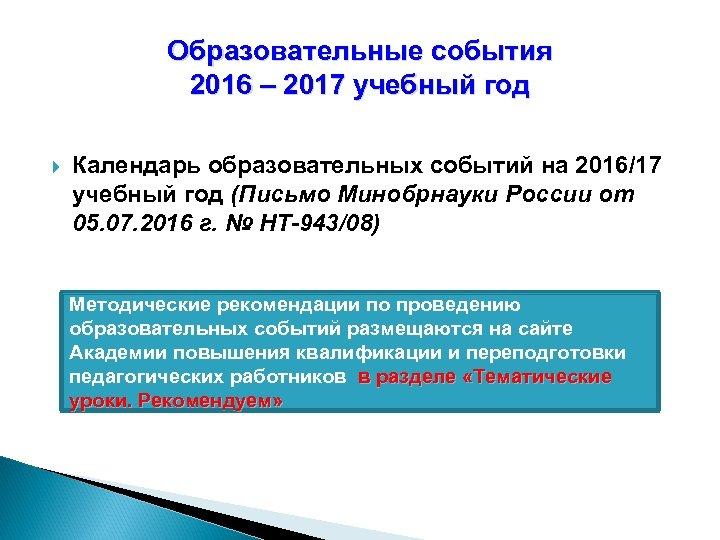 Образовательные события 2016 – 2017 учебный год Календарь образовательных событий на 2016/17 учебный год
