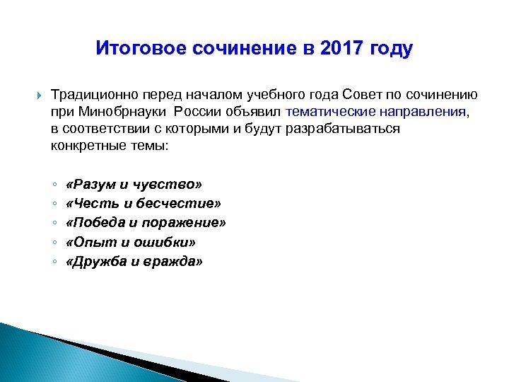 Итоговое сочинение в 2017 году Традиционно перед началом учебного года Совет по сочинению при