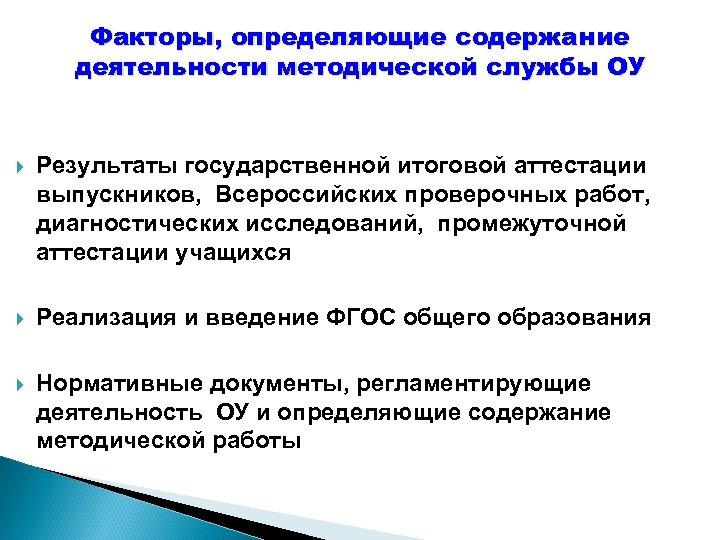 Факторы, определяющие содержание деятельности методической службы ОУ Результаты государственной итоговой аттестации выпускников, Всероссийских проверочных