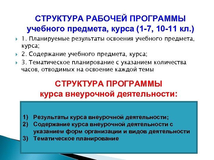 СТРУКТУРА РАБОЧЕЙ ПРОГРАММЫ учебного предмета, курса (1 -7, 10 -11 кл. ) 1. Планируемые
