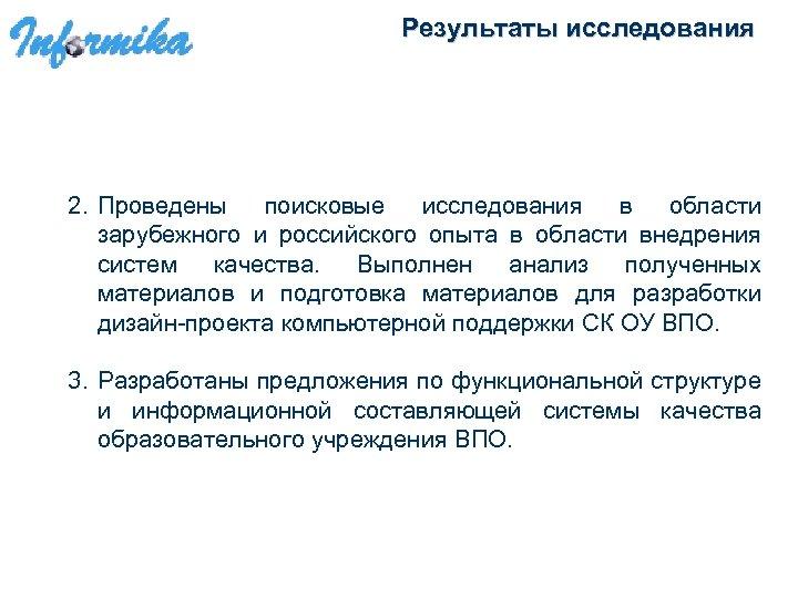 Результаты исследования 2. Проведены поисковые исследования в области зарубежного и российского опыта в области