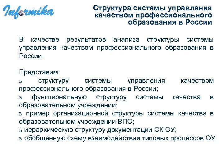 Структура системы управления качеством профессионального образования в России В качестве результатов анализа структуры системы