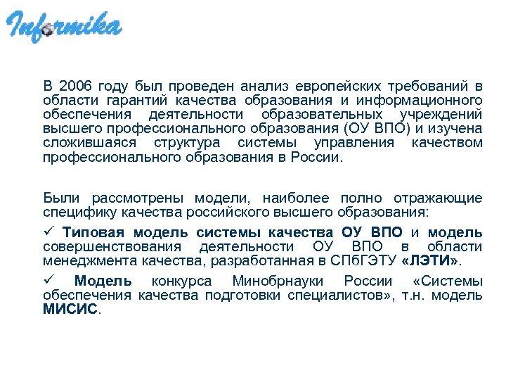 В 2006 году был проведен анализ европейских требований в области гарантий качества образования и