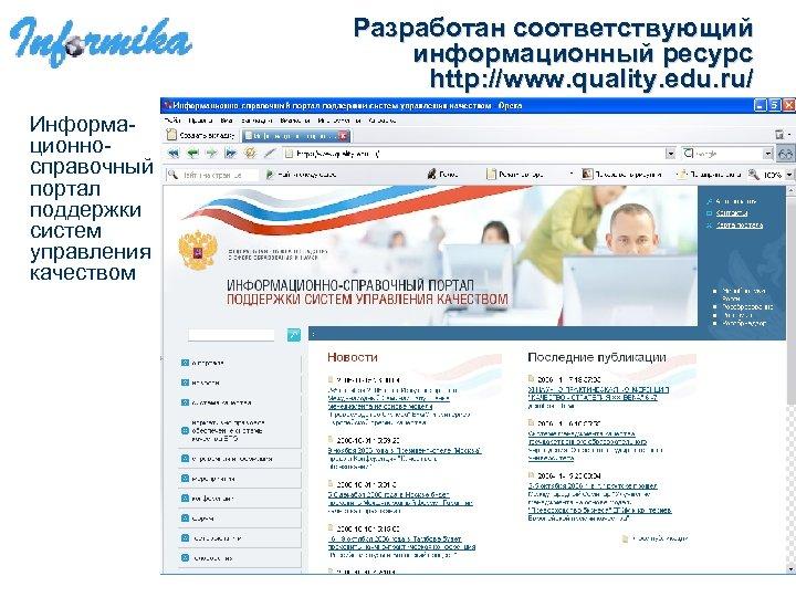 Разработан соответствующий информационный ресурс http: //www. quality. edu. ru/ Информационносправочный портал поддержки систем управления