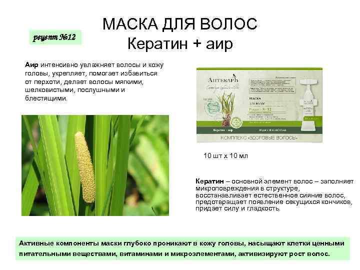 рецепт № 12 МАСКА ДЛЯ ВОЛОС Кератин + аир Аир интенсивно увлажняет волосы и