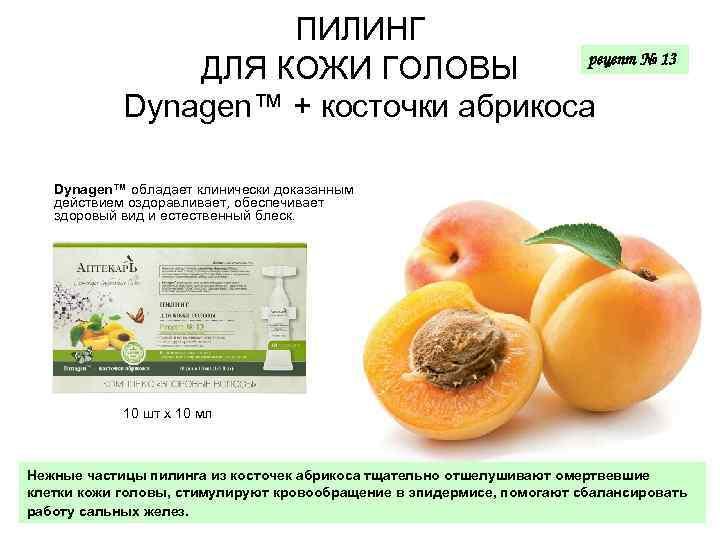 ПИЛИНГ рецепт № 13 ДЛЯ КОЖИ ГОЛОВЫ Dynagen™ + косточки абрикоса Dynagen™ обладает клинически