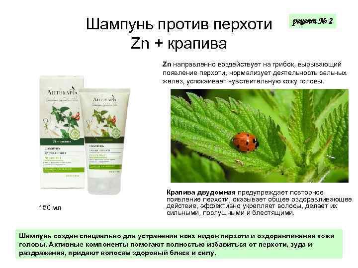 Шампунь против перхоти Zn + крапива рецепт № 2 Zn направленно воздействует на грибок,