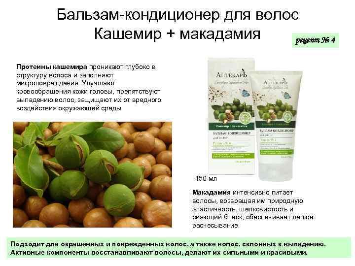 Бальзам-кондиционер для волос Кашемир + макадамия рецепт № 4 Протеины кашемира проникают глубоко в