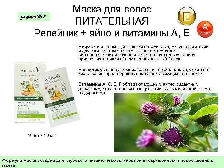 Маска для волос рецепт № 8 ПИТАТЕЛЬНАЯ Репейник + яйцо и витамины А, Е