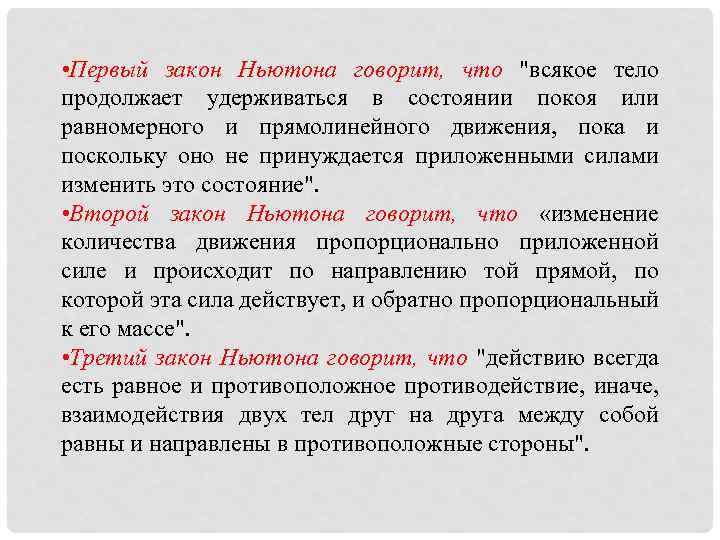 • Первый закон Ньютона говорит, что