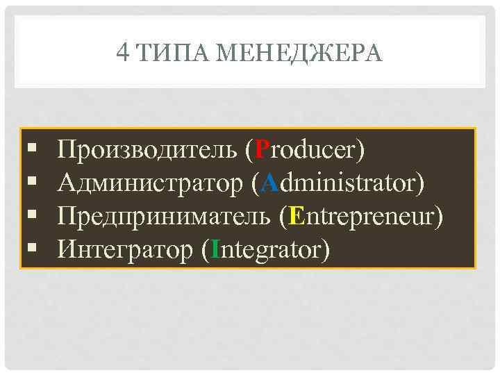4 ТИПА МЕНЕДЖЕРА § § Производитель (Producer) Администратор (Administrator) Предприниматель (Entrepreneur) Интегратор (Integrator)