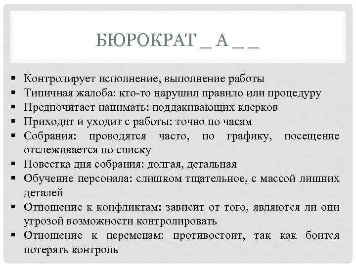 БЮРОКРАТ _ А _ _ § § § § § Контролирует исполнение, выполнение работы