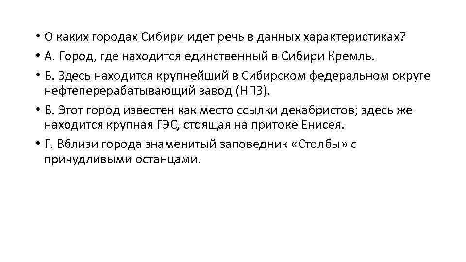 • О каких городах Сибири идет речь в данных характеристиках? • А. Город,