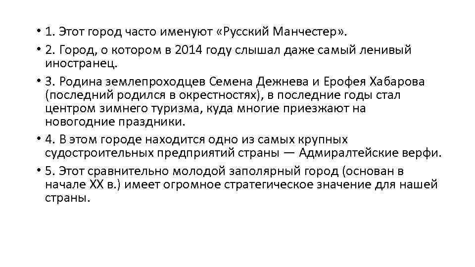 • 1. Этот город часто именуют «Русский Манчестер» . • 2. Город, о