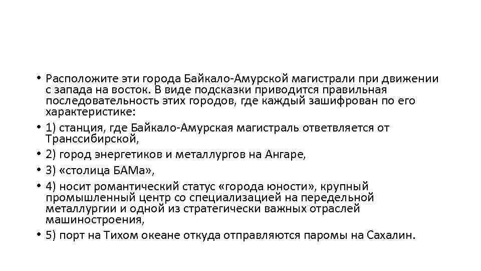• Расположите эти города Байкало-Амурской магистрали при движении с запада на восток. В