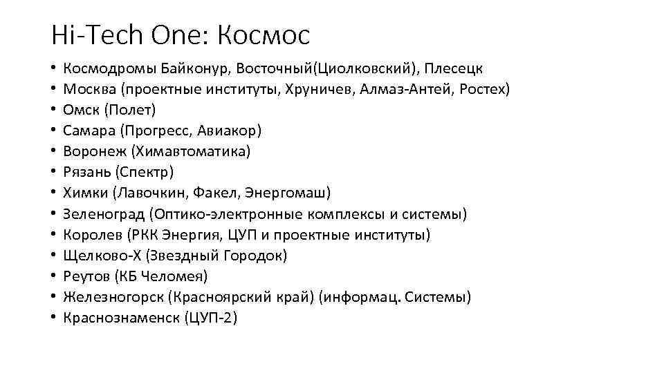 Hi-Tech One: Космос • • • • Космодромы Байконур, Восточный(Циолковский), Плесецк Москва (проектные институты,