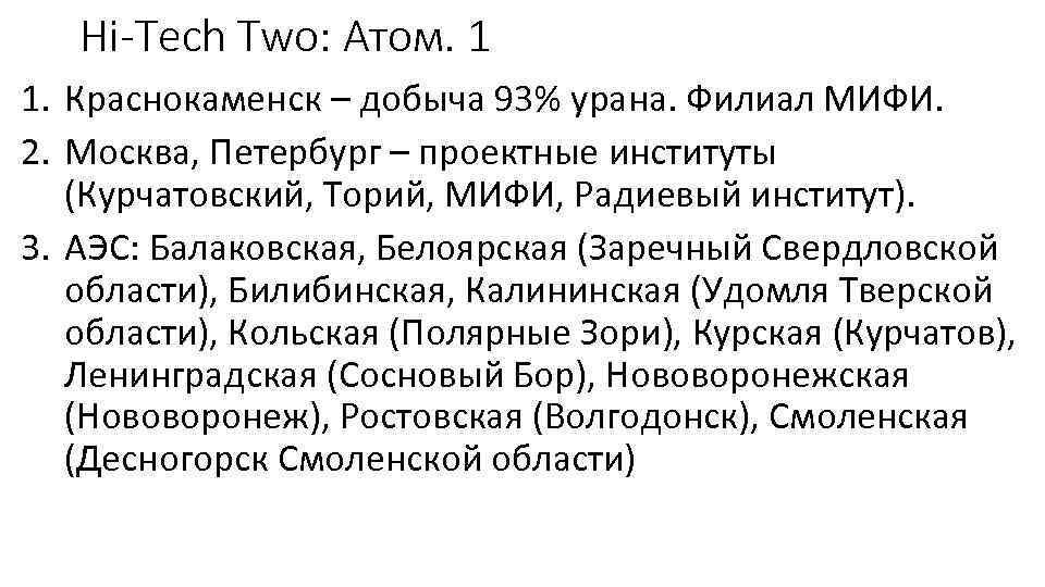 Hi-Tech Two: Атом. 1 1. Краснокаменск – добыча 93% урана. Филиал МИФИ. 2. Москва,