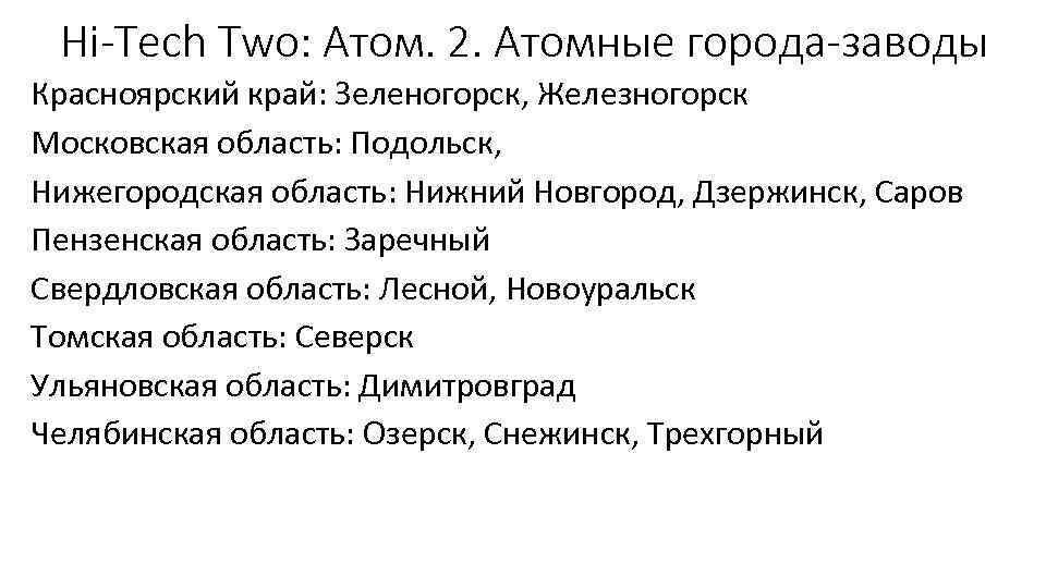 Hi-Tech Two: Атом. 2. Атомные города-заводы Красноярский край: Зеленогорск, Железногорск Московская область: Подольск, Нижегородская
