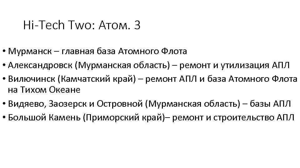 Hi-Tech Two: Атом. 3 • Мурманск – главная база Атомного Флота • Александровск (Мурманская