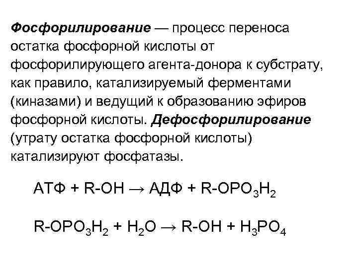 Фосфорилирование — процесс переноса остатка фосфорной кислоты от фосфорилирующего агента-донора к субстрату, как правило,
