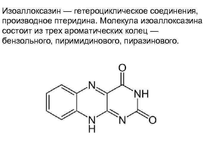 Изоаллоксазин — гетероциклическое соединения, производное птеридина. Молекула изоаллоксазина состоит из трех ароматических колец —
