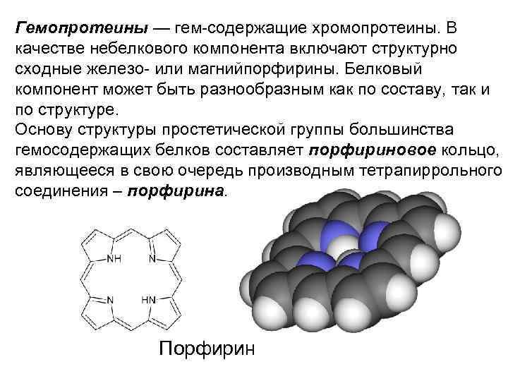 Гемопротеины — гем-содержащие хромопротеины. В качестве небелкового компонента включают структурно сходные железо- или магнийпорфирины.