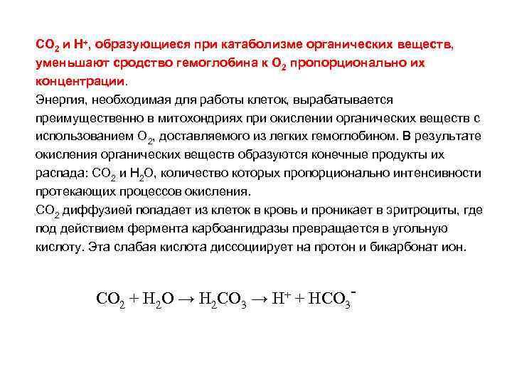 CO 2 и Н+, образующиеся при катаболизме органических веществ, уменьшают сродство гемоглобина к О