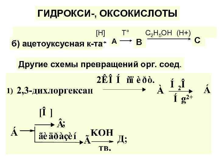 ГИДРОКСИ-, ОКСОКИСЛОТЫ [Н] б) ацетоуксусная к-та Т° А В С 2 Н 5 ОН
